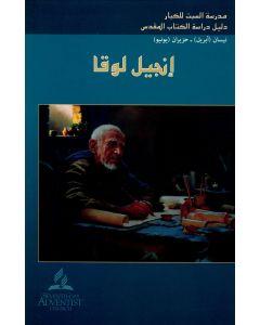 Adult Sabbath School Bible Study Guide  (Arabic)