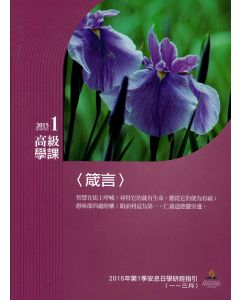 Adult Sabbath School Bible Study Guide   (Chinese)