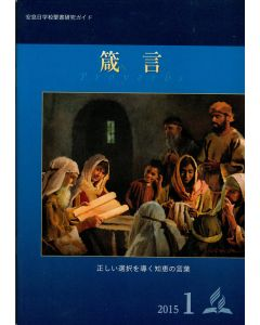 Adult Sabbath School Bible Study Guide   (Japanese)