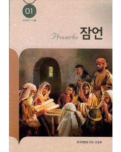 Adult Sabbath School Bible Study Guide  (Korean)